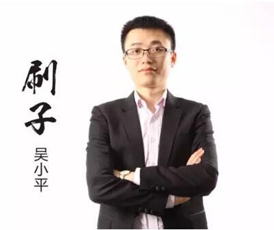 极客吴小平老师